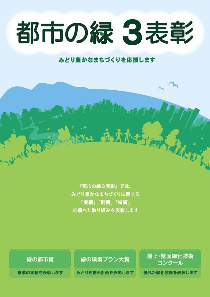 都市の緑の3表彰 パンフレット